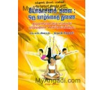 யோகசனக் கலை : ஒரு வாழ்க்கைத் துணை
