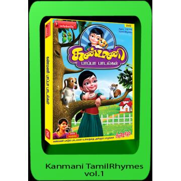 Kanmani Vol.1 - Tamil Rhymes 3D - Kanmani Vol.1 - Tamil Rhymes 3D