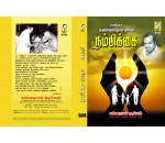 நம்பிக்கை (Audio CD)