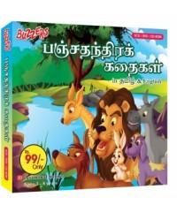Panchatantra Tales Vol 1 - Tamil