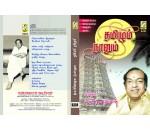 தமிழும் நானும் (Audio CD)