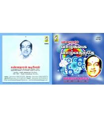 வாழ்க்கை வாழ்வதற்கே (Audio CD)
