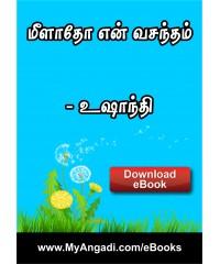 Meelatho En Vasantham
