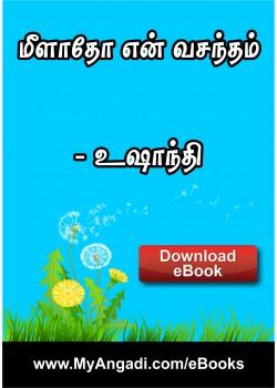 Meelatho En Vasantham - மீளாதோ என் வசந்தம்