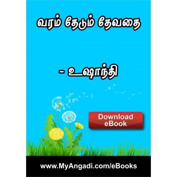 Varam Thedum Devathai - வரம் தேடும் தேவதை