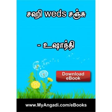 Sahi weds Sanchu - சஹி வேட்ஸ் சஞ்சு