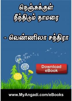 Nenjukul Neendhidum Thamarai - நெஞ்சுக்குள் நீந்திடும் தாமரை