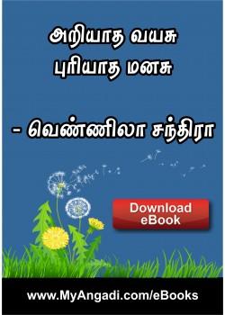 Ariyaadha Vayasu Puriyadha Manasu - அறியாத வயசு புரியாத மனசு