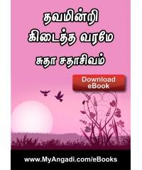 Davamindri Kidaitha Varame