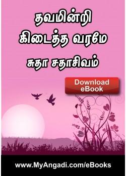 Davamindri Kidaitha Varame - தவமின்றி கிடைத்த வரமே