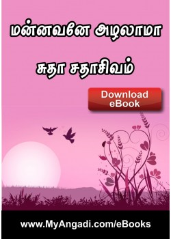 Mannavane Azhalaama - மன்னவனே அழலாமா