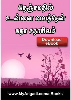 Nenjamathil Unnai Vaithen - நெஞ்சமதில் உன்னை வைத்தேன்