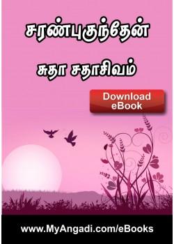Saran Pugunthen - சரண்புகுந்தேன்