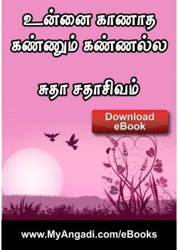 Unnai Kaanatha Kannum Kannala - உன்னை காணாத கண்ணும் கண்ணல்ல