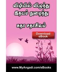 Vizhiyil Vizhunthu Ithayam Nuzhainthu