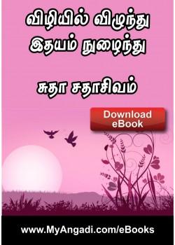 Vizhiyil Vizhunthu Ithayam Nuzhainthu - விழியில் விழுந்து இதயம் நுழைந்து