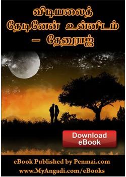 Vidiyalai Thedinen Unnidam - விடியலைத் தேடினேன் உன்னிடம், Buy Tamil Books Online