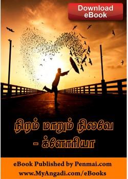 Niram Maarum Nilave - நிறம் மாறும் நிலவே, Buy Tamil Books Online