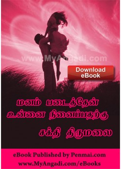 Manam Padaithen Unnai Ninaipatharkku - மனம் படைத்தேன் உன்னை நினைப்பதற்கு