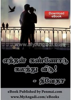 Enthan Kannodu Kalanthu Vidu - எந்தன் கண்ணோடு கலந்து விடு!, Buy Tamil Books Online