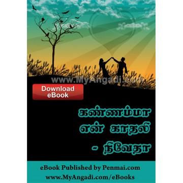 Kannama En Kaathali - கண்ணம்மா என் காதலி