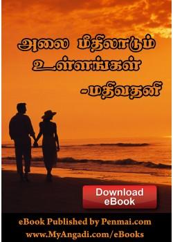 Alai Meethiladum Ullangal - அலை மீதிலாடும் உள்ளங்கள், Buy Tamil Books Online