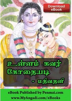 Ullam Kavar Kothaiyadi - உள்ளம் கவர் கோதையடி