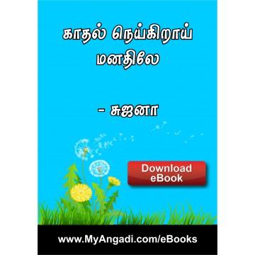 Kadhal Neykiraai Manadhiley - காதல் நெய்கிறாய் மனதிலே